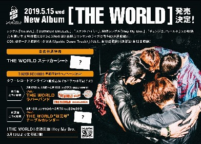 go!go!vanillas、新アルバム『THE WORLD』を5月に発売決定 アルバム収録曲「Hey My Bro.」を今夜先行配信