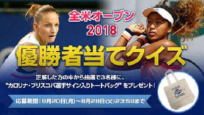 『東レ パン パシフィック』が全米オープンテニス女王を当てるクイズを実施