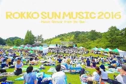 『ROKKO SUN MUSIC 2016』追加発表に酒井ヒロキ、Soggy Cheeriosの2組