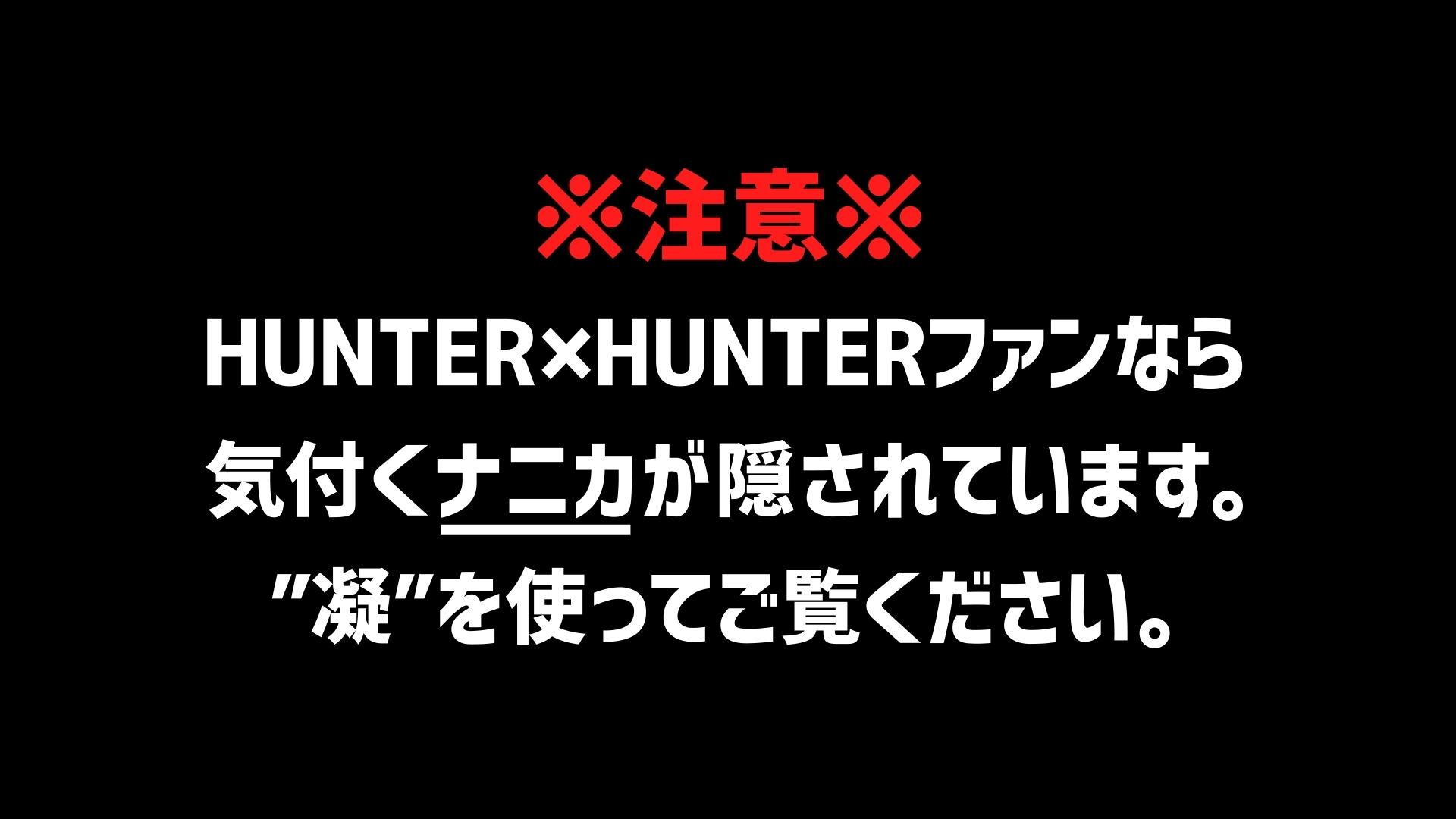 『モンスターストライク』とアニメ『HUNTER×HUNTER』コラボ第2弾、WEB限定動画「HUNTER×HUNTER名言ドラマ」より