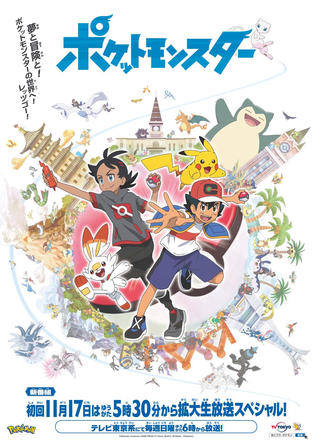 TVアニメ『ポケットモンスター』新シリーズ