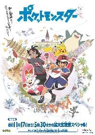 新ポケモンをデザインした「ナムコ限定クリアファイル」がもらえる!『ナムコでポケモンゲットだぜ!!キャンペーン』開催