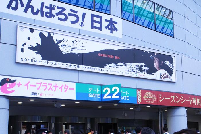 6月16日(木) 巨人×楽天戦『イープラスナイター』
