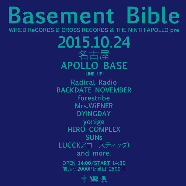 「Basement Bible」フライヤー