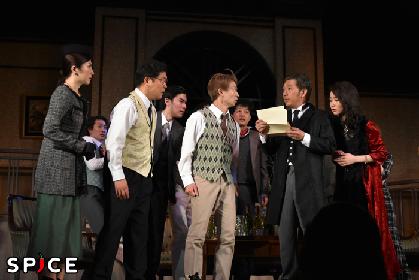 清水葉月・松田凌ら熱演、舞台『+GOLD FISH』が開幕~至極のミステリを解明せよ!