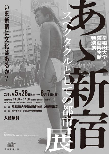 特別展チラシ(映画「新宿泥棒日記」の唐十郎)