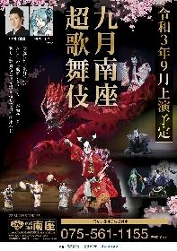中村獅童×初音ミク『超歌舞伎』が南座で2年振り上演決定 オンライン配信も