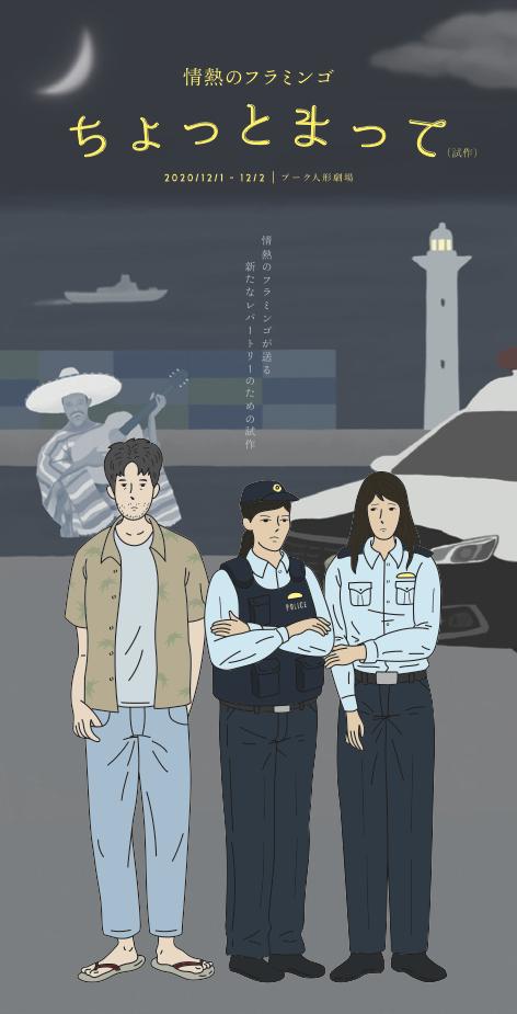 『ちょっとまって(試作)』のチラシ イラスト・デザイン/カナイフユキ