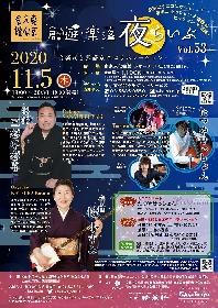 """東京文化会館、『創遊・楽落""""夜""""らいぶVol.53―音楽家と落語家のコラボレーション―』を開催"""