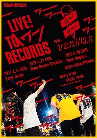 "go!go!vanillas ""平成最後のライブ""ゲストはORANGE RANGE「衝動全開でいけそうです」"