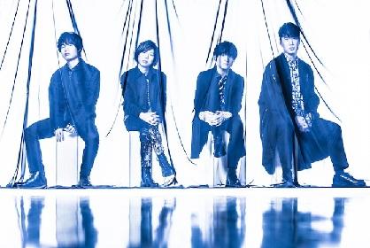 Official髭男dism、メジャーファーストアルバム『Traveler』収録曲「ラストソング」のスタジオセッション映像を公開
