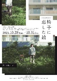 江古田のガールズのカトウクリスら追加キャスト決定 劇団papercraft『椅子に恋した娘』のキービジュアル公開