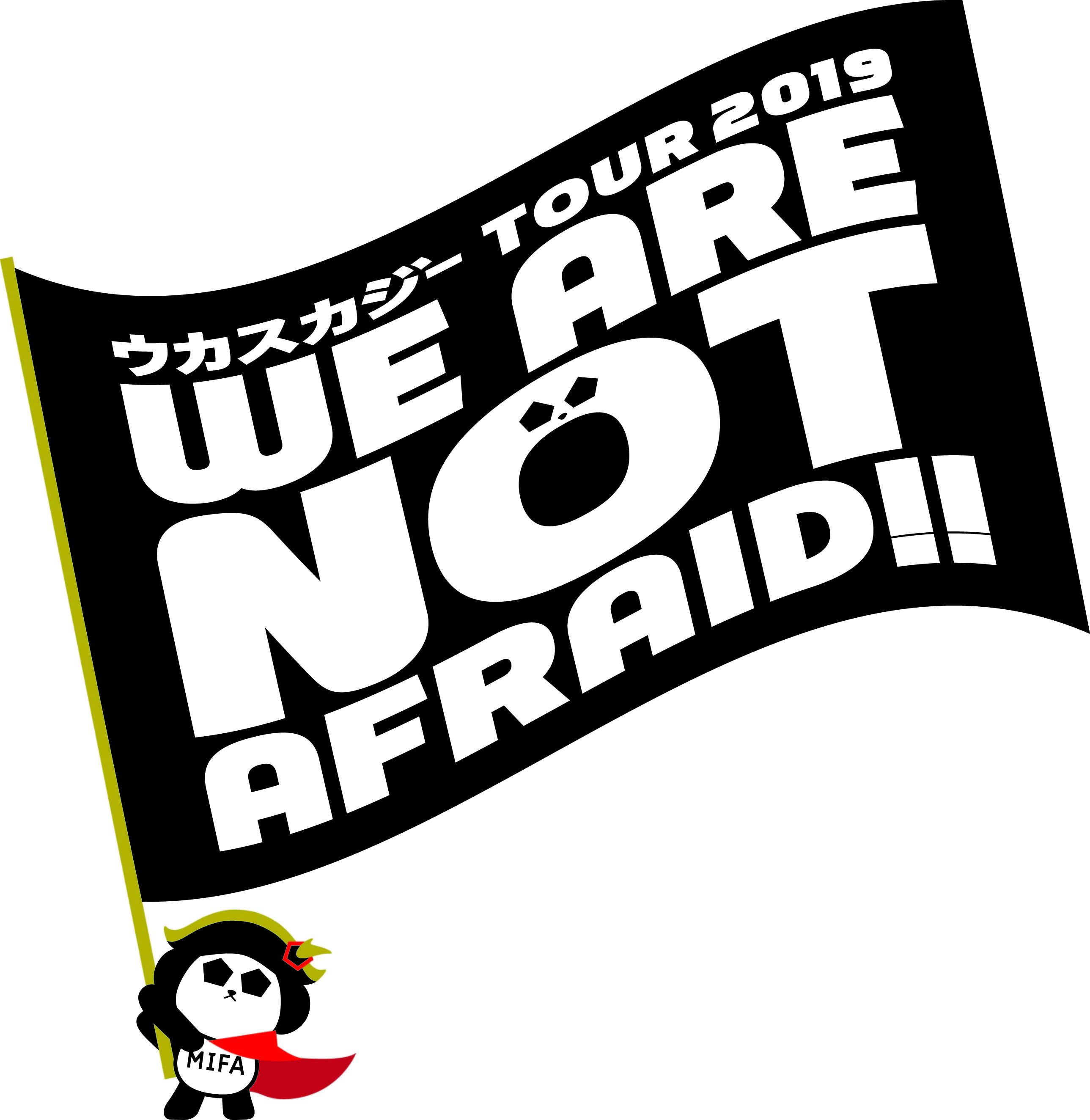 ウカスカジー TOUR 2019 WE ARE NOT AFRAID!!