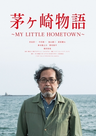 映画『茅ヶ崎物語 ~MY LITTLE HOMETOWN~』 (C)2017 Tales of CHIGASAKI film committee