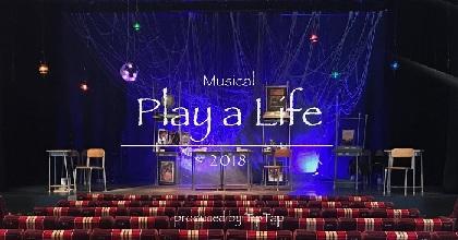 岸祐二、彩吹真央、平川めぐみが「今を生きる」をテーマに紡ぐ物語~劇団TipTapミュージカルが『Play a Life』を無料配信中