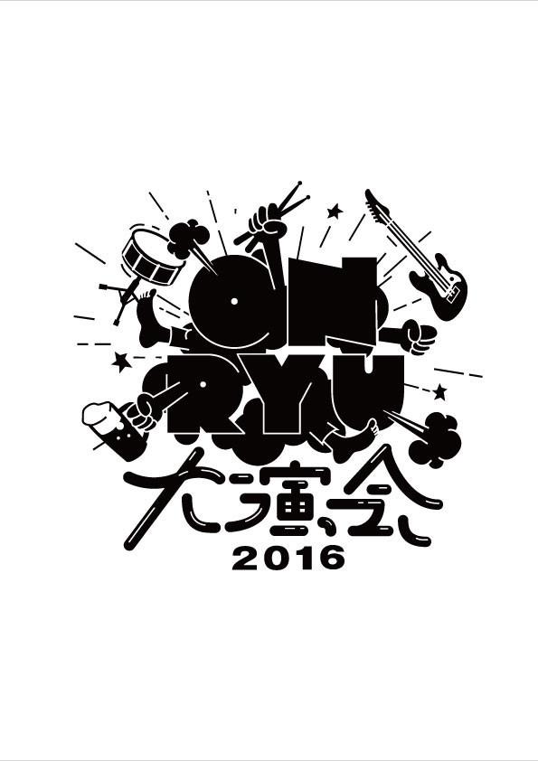 「音流大演会2016」ロゴ