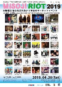 地元密着型、大阪堀江サーキットイベント 『MISOJI RIOT 2019』が今年も開催、タイムテーブル発表も