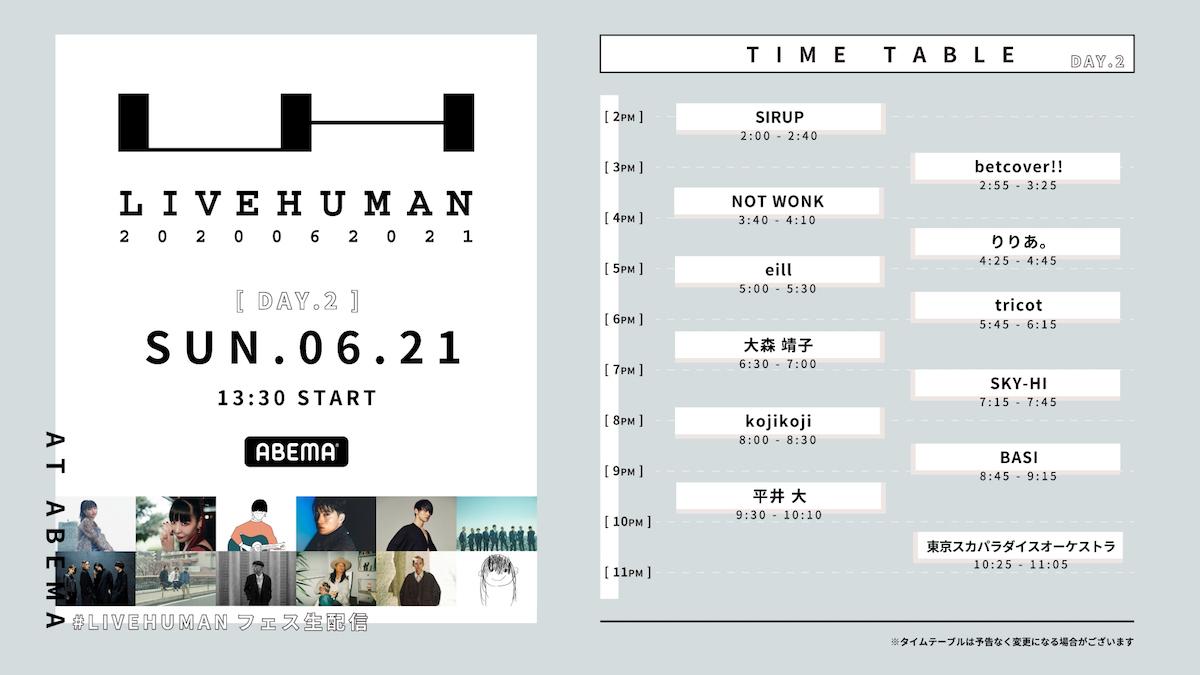『LIVE HUMAN 2020』タイムテーブル 6月21日(日)