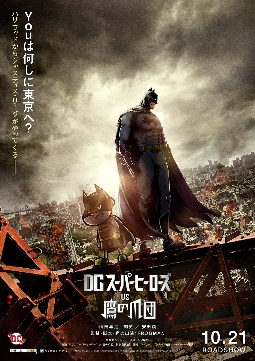 (C) Warner Bros. Japan and DLE. DC characters and elements  (C) & ™ DC Comics. Eagle Talon characters and elements (C) & ™ DLE. All Rights Reserved.