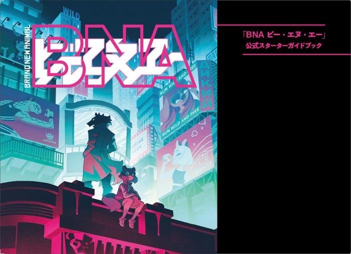 TVアニメ『BNA ビー・エヌ・エー』公式スターターガイドブック表紙 (C)2020 TRIGGER・中島かずき/『BNA ビー・エヌ・エー』製作委員会
