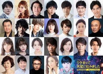 明日花キララ、玉城ティナ、小野塚勇人ら追加キャストを一挙発表 ドラマ『ワケあって火星に住みました』26名の出演者が明らかに