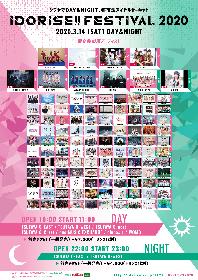 『IDORISE!! FESTIVAL 2020』 フィロのス(DAY)、恵比寿マスカッツ(NIGHT)ら 第九弾出演アーティストを発表