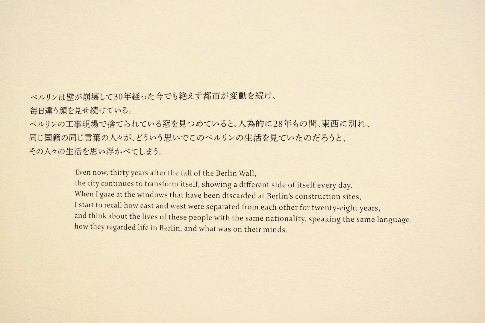 壁に印字された塩田千春の言葉