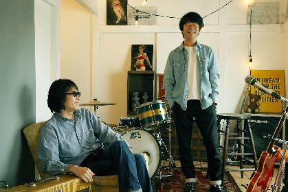 真心ブラザーズ ニューアルバムを9月に発売、初回盤にはアルバム全曲の弾き語りスタジオライブ映像を収録