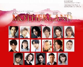 瀬戸利樹主演、DisGOONie主宰・西田大輔の新作オリジナル舞台『MOTHERLAND』が上演決定