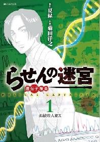 お蔵入りした怪事件の謎が、時を経て、今白日の下に―― 『らせんの迷宮ー遺伝子捜査ー』1巻が無料で読める!