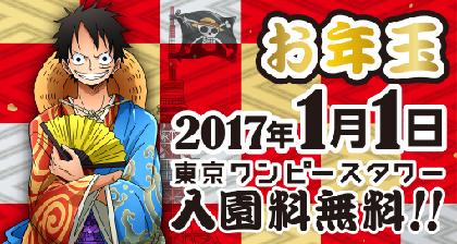 『ONE PIECE』テーマパーク『東京ワンピースタワー』が1月1日限定で入場無料に 尾田栄一郎氏の監修による新アトラクション情報も