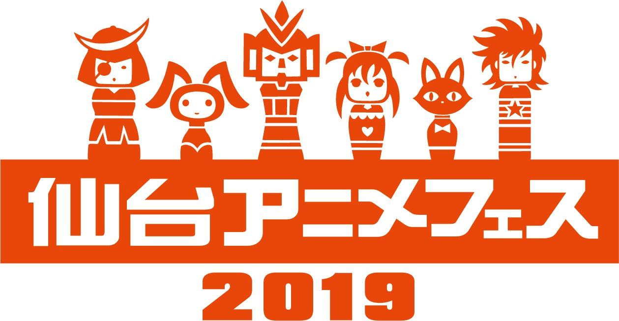 『仙台アニメフェス 2019ロゴ