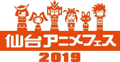 東北最大級『仙台アニメフェス』小松彩夏、すみれおじさんが応援大使に就任! 盛りだくさんの内容を紹介して盛り上げる