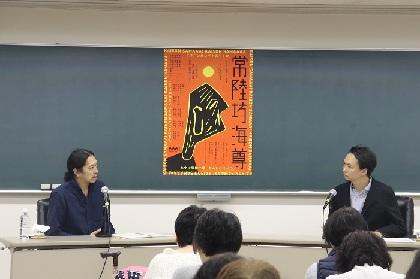 現代の山伏が語る日本の伝承とは 『長塚圭史 山伏と語る~舞台「常陸坊海尊」と山岳信仰』講座レポート