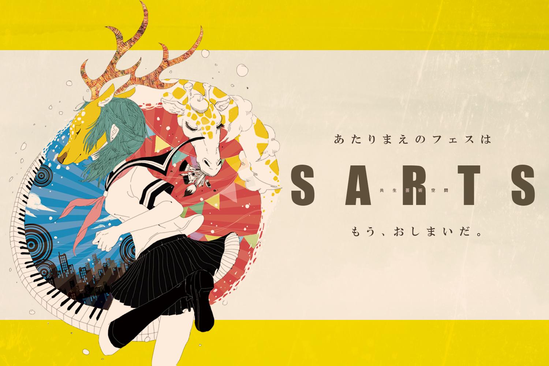共生芸術空間SARTS 2016