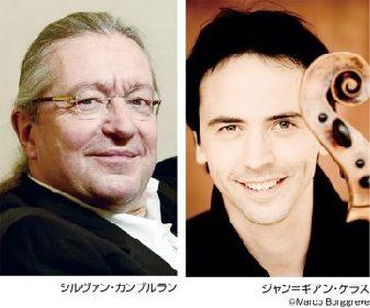 シルヴァン・カンブルラン(指揮) 読売日本交響楽団 ケラスも登場する多彩で意欲的なプログラミング