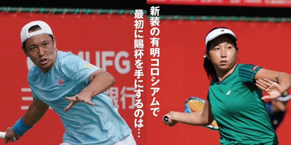 テニスの国内大会最高峰『三菱 全日本テニス選手権94th』