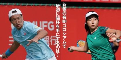 テニス国内大会の最高峰『三菱 全日本テニス選手権』が開催中! 週末にはグッズプレゼントも
