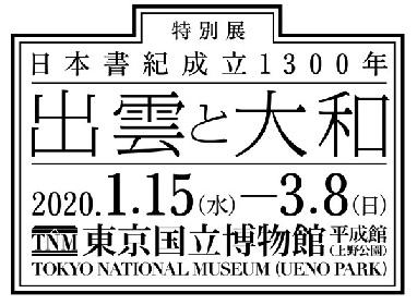 特別展『出雲と大和』で出雲大社境本殿遺構の「心御柱・宇豆柱」が2件揃っての初公開
