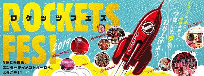 NECレッドロケッツが『ROCKETS FES』開催! 抽選会でサイン入りTシャツが当たる