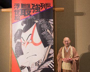 『浮世絵最強列伝』京都展が開幕 菱川師宣や葛飾北斎ら、浮世絵版画の名品160余点を公開