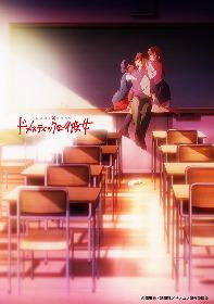 禁断過激なラブストーリー!TVアニメ『ドメスティックな彼女』Blu-ray BOX展開図と法人特典イラスト公開