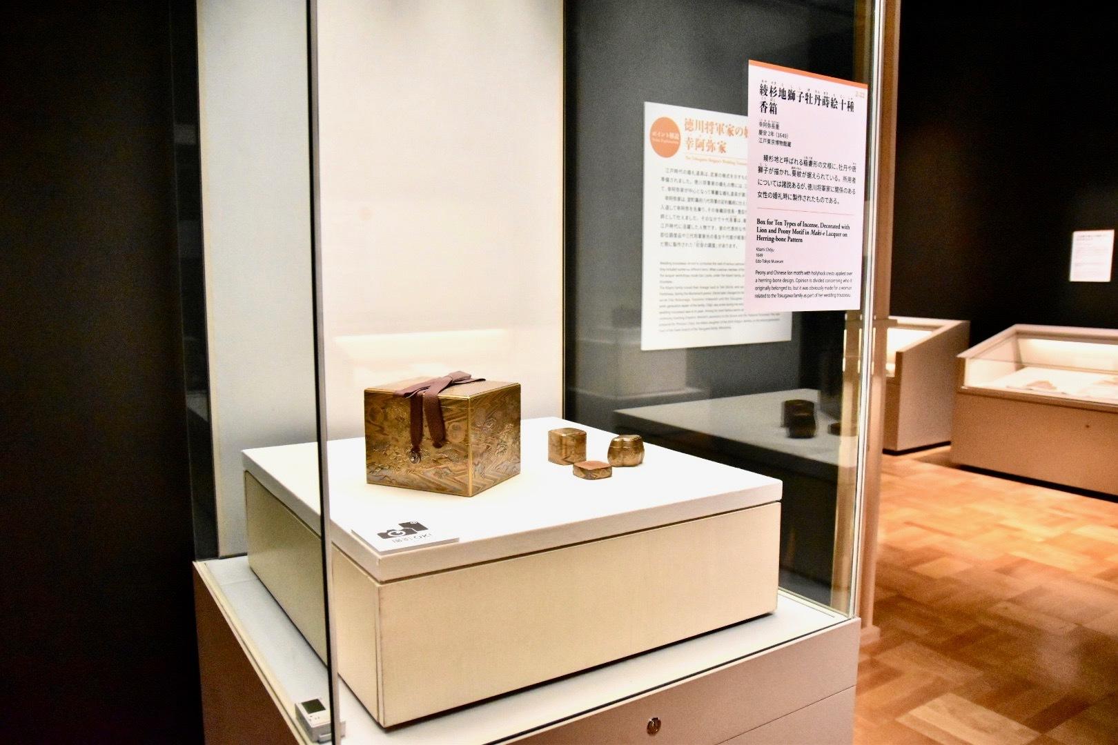 綾杉地獅子牡丹蒔絵十種香箱(幸阿弥長重/作) 慶安2年(1649) 江戸東京博物館蔵