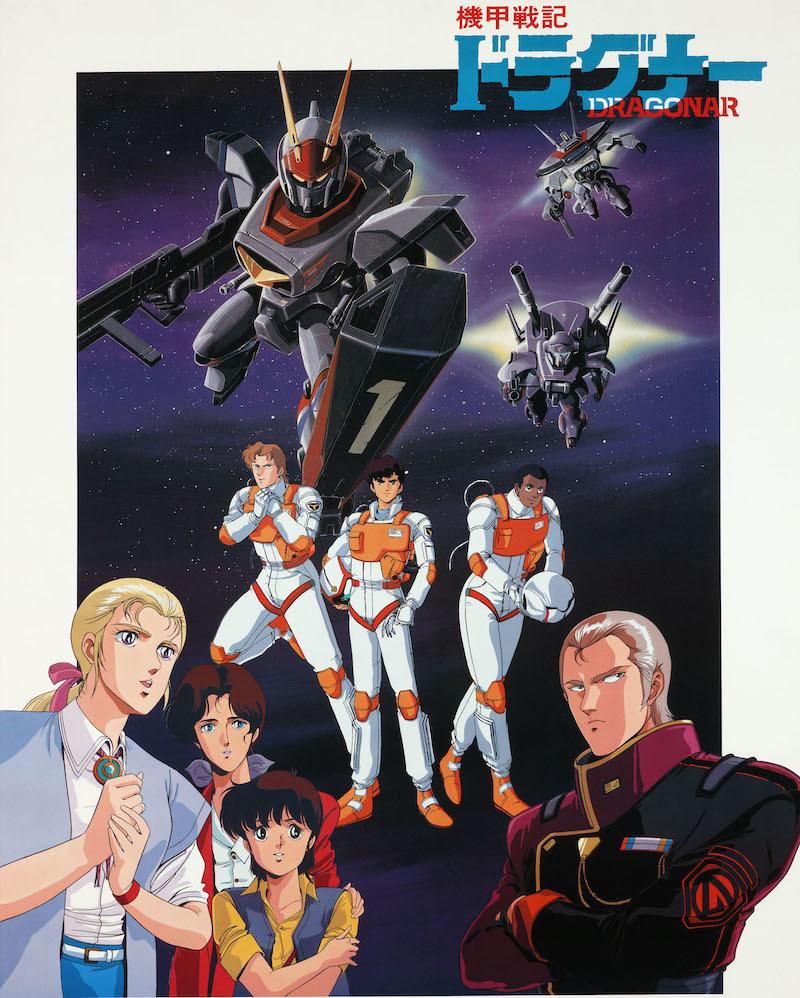 TVアニメ『機甲戦記ドラグナー』Blu-ray BOX発売決定 全編フルHDリマスター映像であの物語が蘇る