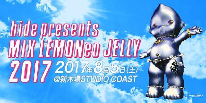 hide「MIX LEMONeD JELLY」第1弾にJ、ニューロティカら15組