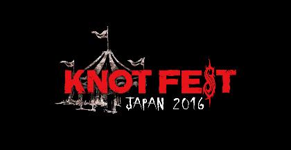 スリップノット主催『KNOTFEST JAPAN 2016』タイムテーブルが発表に