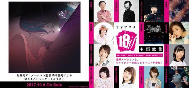 左から「TVアニメ『18if』主題歌集」ジャケット、「18if」オープニング / エンディングテーマ参加アーティスト。