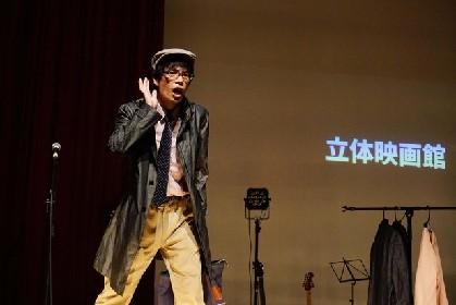 """立体映画館が小津安二郎の「東京物語」を""""立体的に上演""""、生演奏も"""