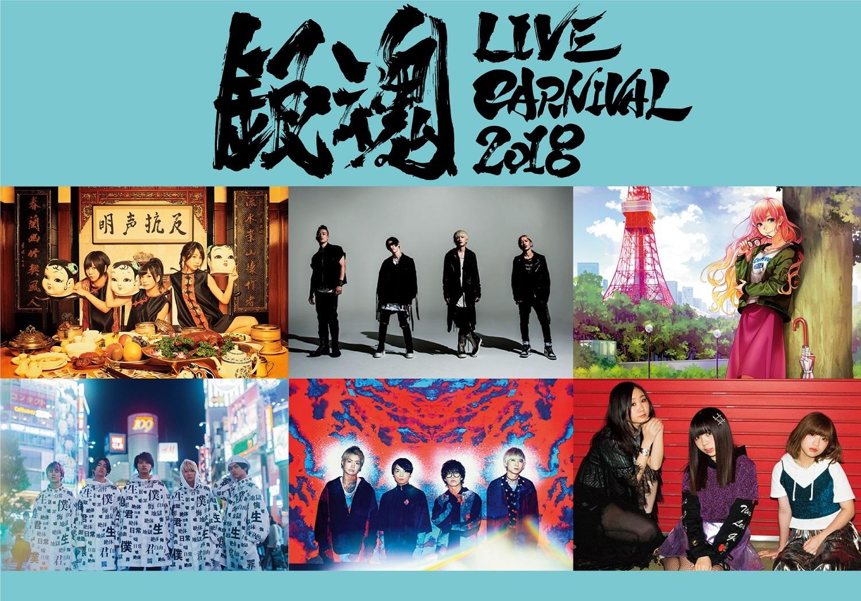 『銀魂 LIVE CARNIVAL 2018』