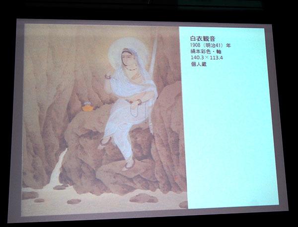 記者発表会スライドより、《白衣観音》(1908年、個人蔵)